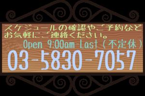 TEL 03-5830-7057